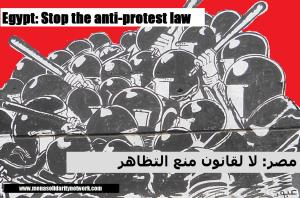 "Egypt's protest law, widely dubbed the ""anti-protest"" law, is a step in the right direction. However, due to its severe restrictions on protests, it raises doubts about whether it is truly an added civil right to citizens (source of picture: www.menasolidaritynetwork.com)"
